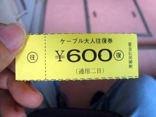 20060916_yoshino_ropeway-04.jpg