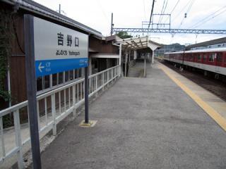 20060916_yoshinoguchi-01.jpg