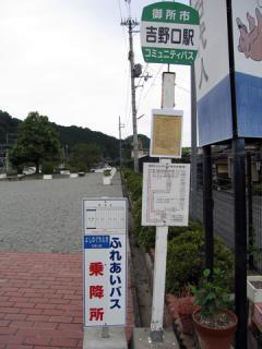 20060916_yoshinoguchi-04.jpg