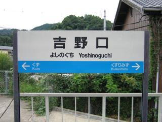 20060916_yoshinoguchi-12.jpg
