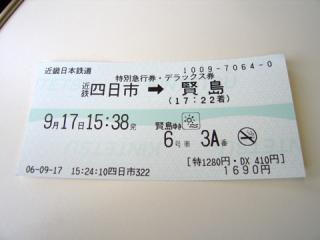 20060917_iseshima_liner-01.jpg