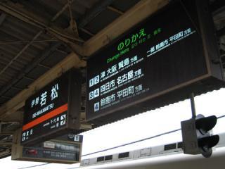 20060917_isewakamatsu-01.jpg