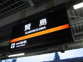 20060917_kashikojima-02.jpg