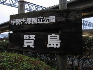 20060917_kashikojima-03.jpg