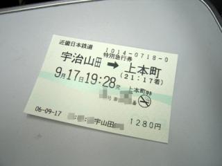 20060917_kintetsu_l_exp_tickets.jpg