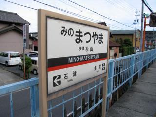 20060918_minomatsuyama-02.jpg