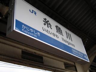 20061008_itoigawa-03.jpg
