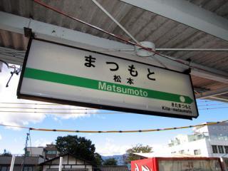 20061008_matsumoto-01.jpg