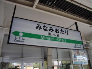 20061008_minamiotari-01.jpg