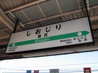 20061008_shiojiri-01.jpg