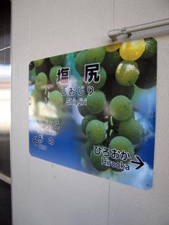 20061008_shiojiri-02.jpg