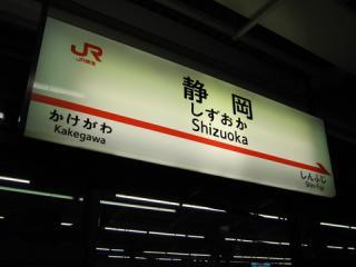 20061008_shizuoka-01.jpg