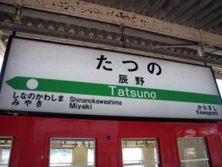 20061008_tatsuno-01.jpg