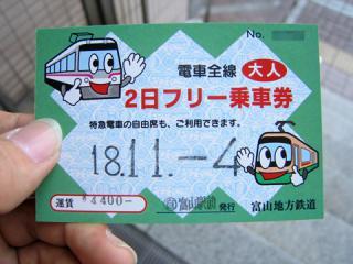 20061103_toyama_chitetsu_free_ticket-01.jpg