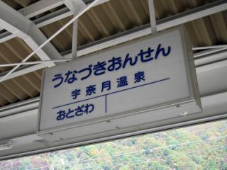 20061104_unazukionsen-03.jpg