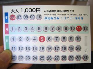20061105_hokutetsu_free_tickets-02.jpg