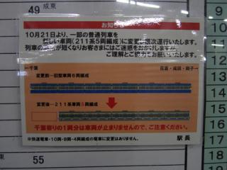 20061119_chiba_211_info.jpg