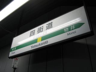 20061119_yotsukaido-03.jpg