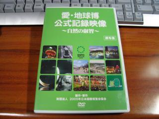20061203_expo_dvd_video.jpg