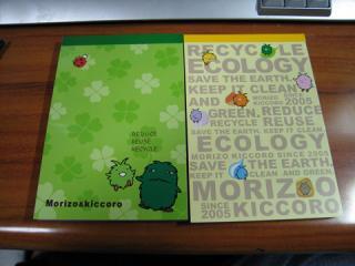 20061203_moricoro-01.jpg
