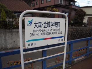 20061203_omori-01.jpg