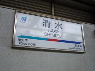 20061203_shimizu-01.jpg