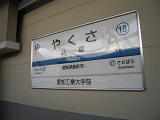 20061203_yakusa-05.jpg