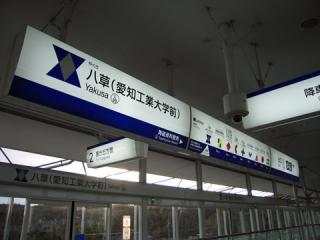 20061203_yakusa-11.jpg