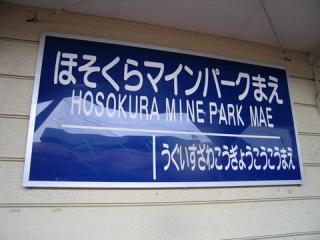 20061223_hosokura_mine_park_mae-02.jpg