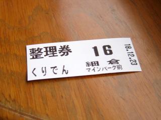 20061223_hosokura_mine_park_mae-04.jpg