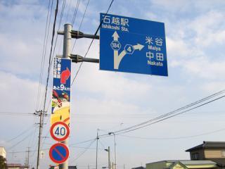 20061223_ishikoshi-08.jpg