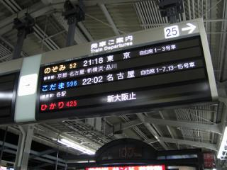 20070106_shinosaka-01.jpg