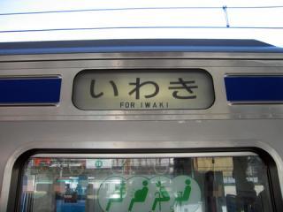 20070107_jreast_ec_415_1500-02.jpg