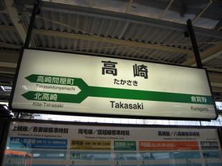 20070108_takasaki-06.jpg