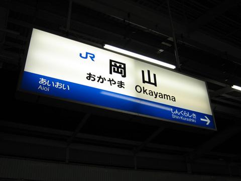 20070112_okayama-01.jpg