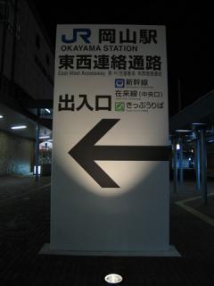20070112_okayama-04.jpg