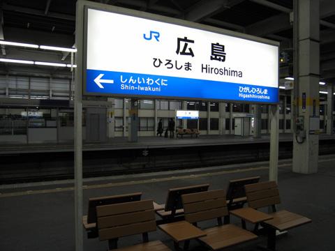20070113_hiroshima-01.jpg