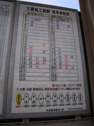 20070113_mitsubishijikomae-02.jpg