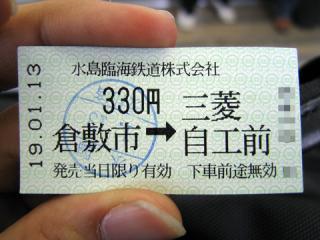 20070113_mizushima_rintetsu-01.jpg
