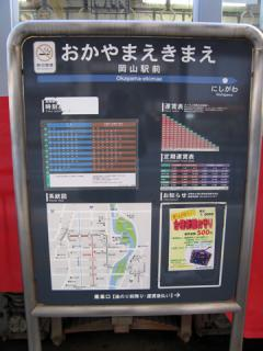 20070113_okayama-02.jpg