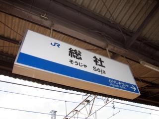 20070113_soja-02.jpg