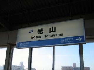 20070114_tokuyama-01.jpg