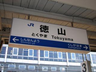 20070114_tokuyama-03.jpg