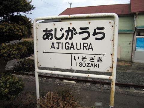 20070210_ajigaura-02.jpg