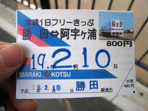 20070210_ibako_1daytickts-0.jpg