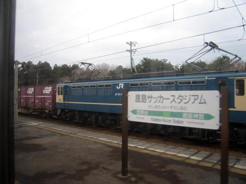 20070210_kashimarintetsu-02.jpg