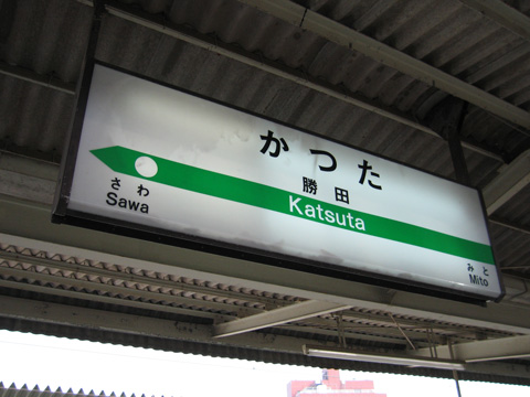 20070210_katsuta-01.jpg