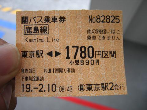 20070210_keiseibus-03.jpg