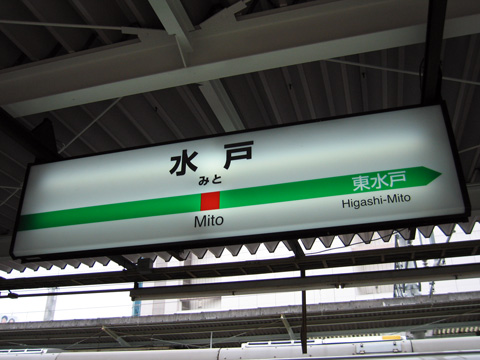 20070210_mito-01.jpg