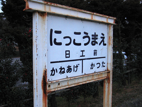 20070210_nikkomae-02.jpg